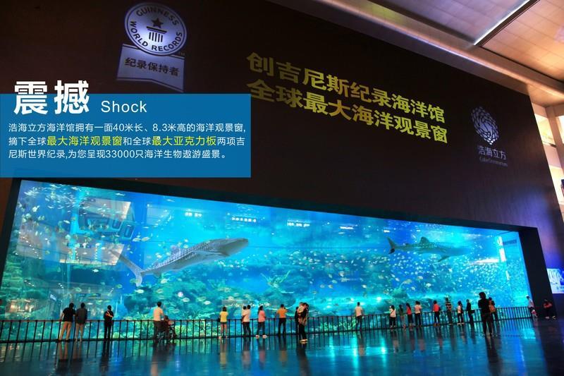 成都浩海立方海洋馆